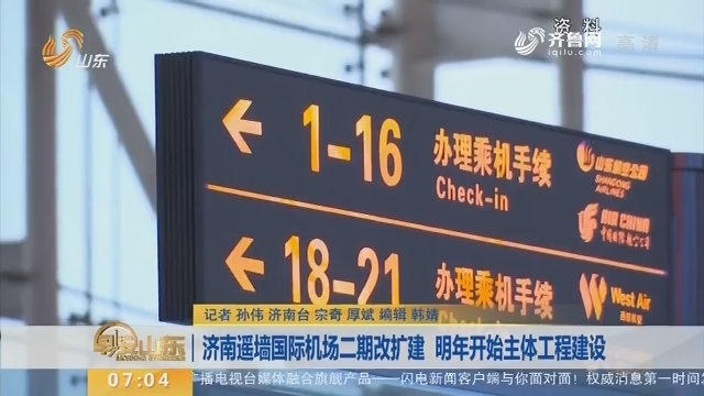 济南遥墙国际机场二期改扩建 2020年开始主体工程建设