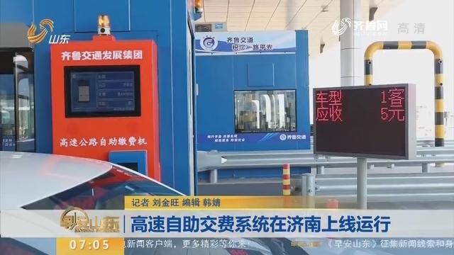 高速自助交费系统在济南上线运行