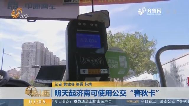 """3月15日起济南可使用公交""""春秋卡"""""""
