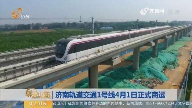 济南轨道交通1号线4月1日正式商运