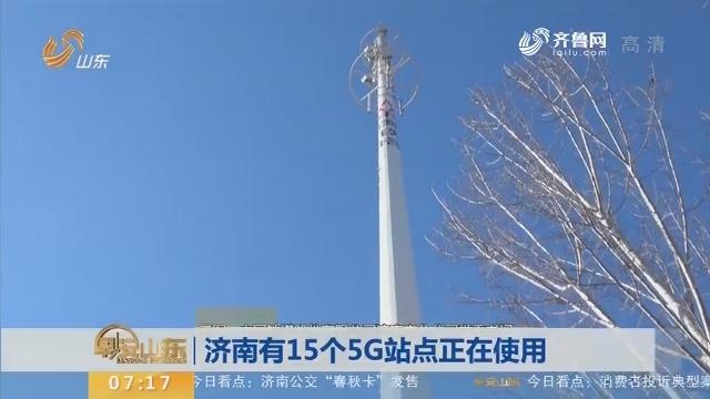 【闪电新闻排行榜】济南有15个5G站点正在使用