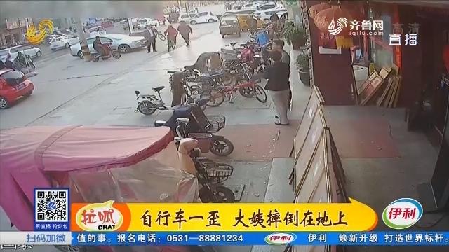 单县:自行车一歪 大姨摔倒在地上