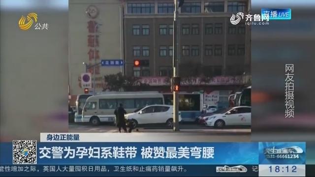 【身边正能量】济南:交警为孕妇系鞋带 被赞最美弯腰
