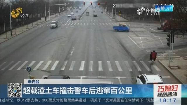 【曝光台】临朐:超载渣土车撞击警车后逃窜百公里