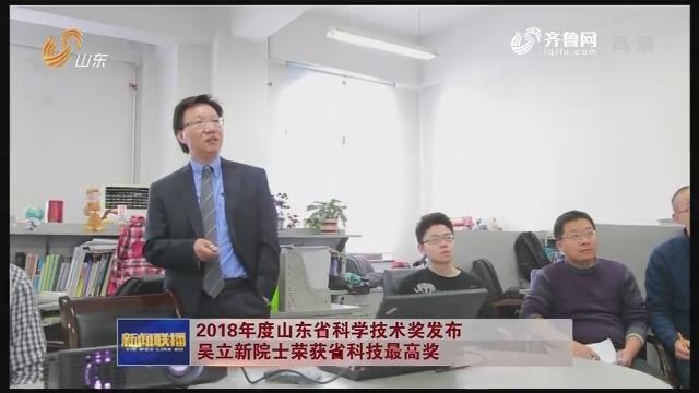2018年度山东省迷信技能奖公布 吴立新院士荣获省科技最高奖