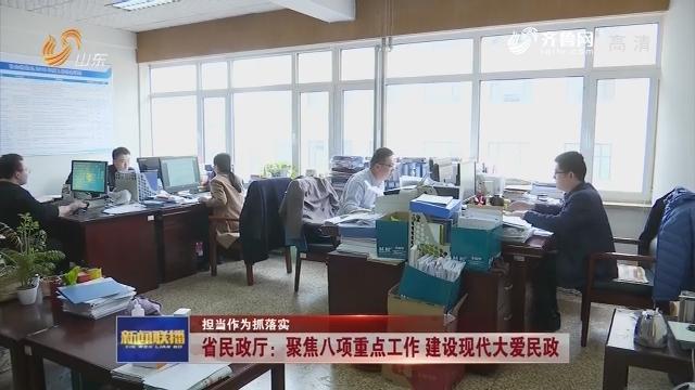 【担当作为抓落实】省民政厅:聚焦八项重点工作 建设现代大爱民政