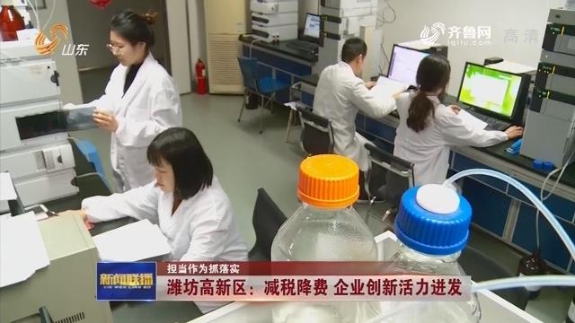 【担当作为抓落实】潍坊高新区:减税降费 企业创新活力迸发