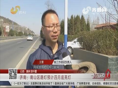 济南:南山区路灯预计四月底亮灯