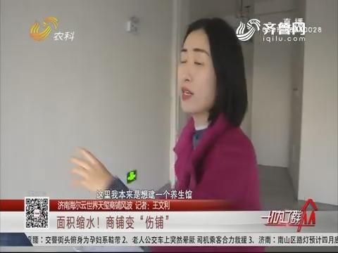 """【济南海尔云世界天玺商铺风波】面积缩水!商铺变""""伤铺"""""""