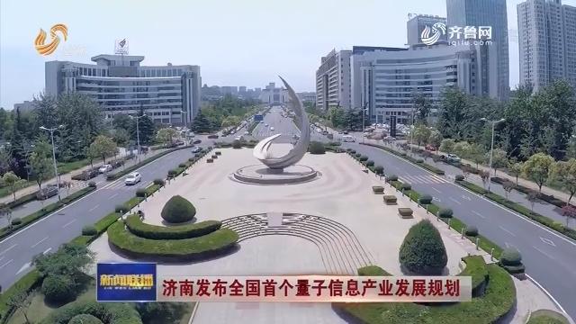 济南发布全国首个量子信息产业发展规划