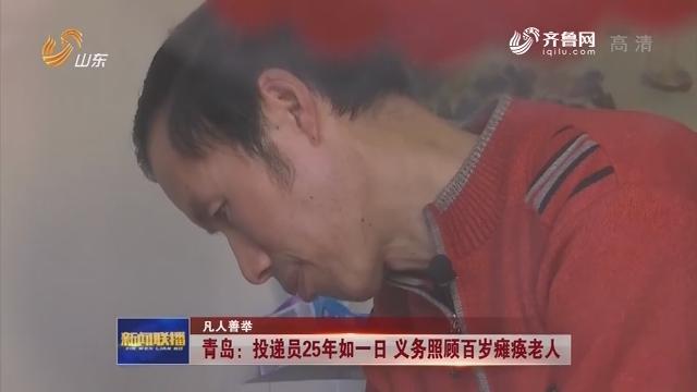 【凡人善举】青岛:投递员25年如一日 义务照顾百岁瘫痪老人
