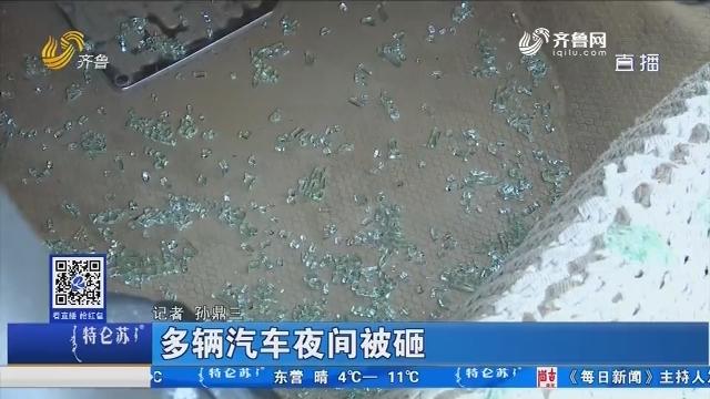济南:多辆汽车夜间被砸
