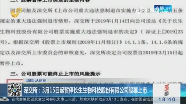 深交所:3月15日起暂停长生生物科技股份有限公司股票上市