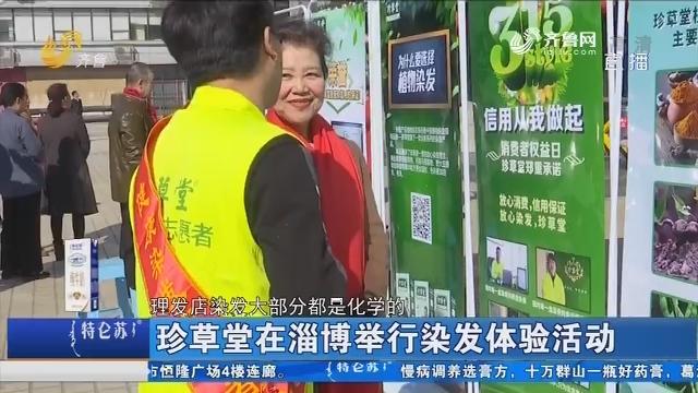 珍草堂在淄博举行染发体验活动