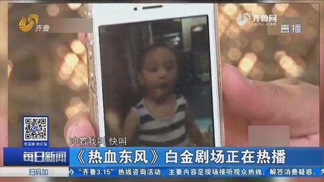 """【好戏在后头】""""暖爸""""刘小峰 为儿子狂赚奶粉钱"""