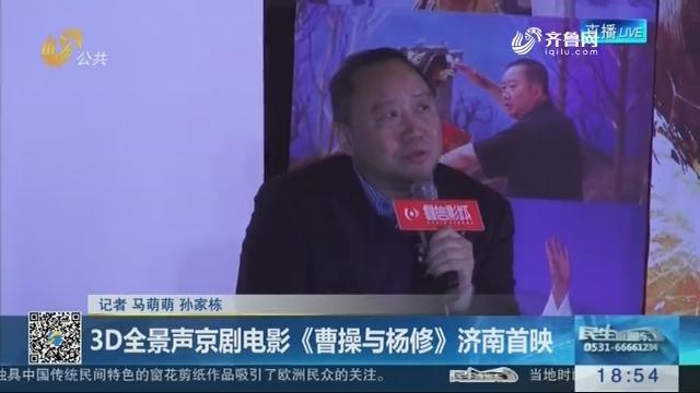 3D全景声京剧影戏《曹操与杨修》济南首映