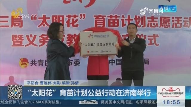 """""""太阳花""""育苗计划公益行动在济南举行"""