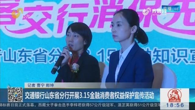 交通银行山东省分行开展3.15金融消费者权益保护宣传活动