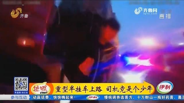 青岛:重型半挂车上路 司机竟是个少年