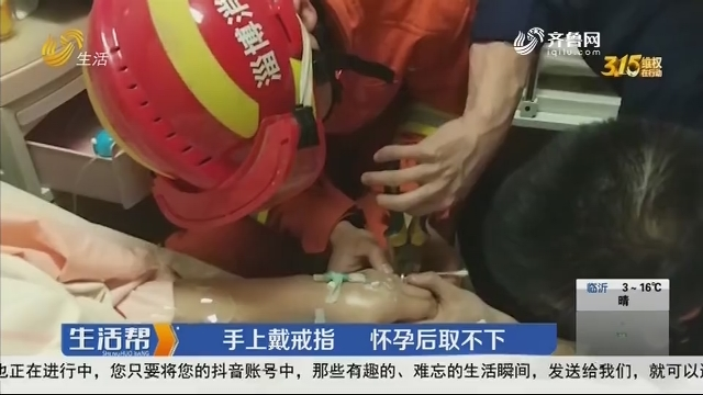 淄博:手上戴戒指 怀孕后取不下