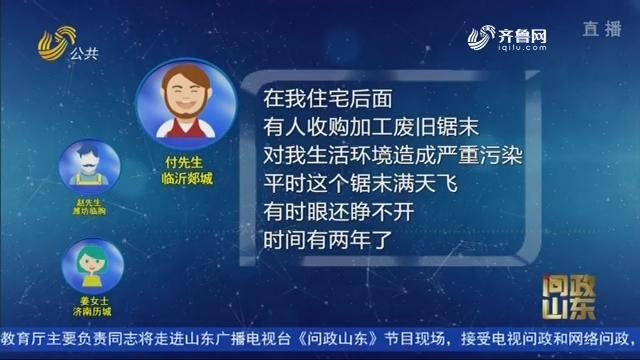 【问政山东】省生态情况厅重要卖力人答复网友提出题目