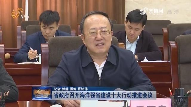 省政府召开海洋强省建设十大行动推进会议