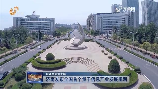 【推动高质量发展】济南发布全国首个量子信息产业发展规划