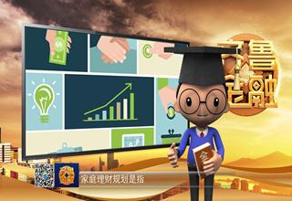 【齐鲁金融】金融小博士 - 家庭理财规划定律《齐鲁金融》20190313播出