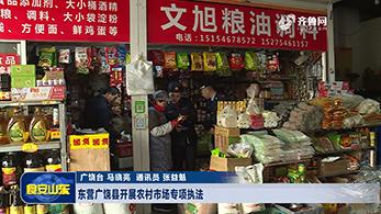 东营广饶县开展农村市场专项执法