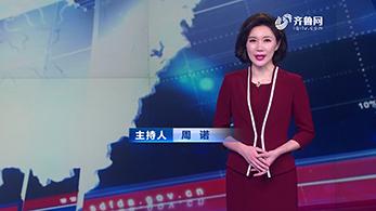 """20190315《食安山东》——山东:展开专项举措  整治""""盗窟食品"""""""