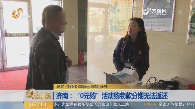 """【闪电新闻排行榜】济南:""""0元购""""活动购物款分期无法返还"""