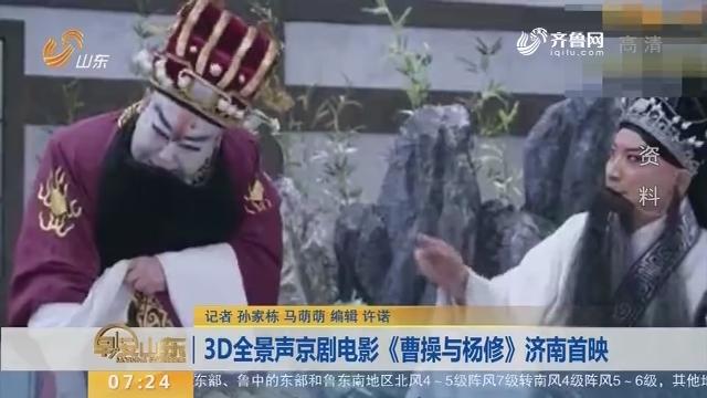 3D全景声京剧电影《曹操与杨修》济南首映
