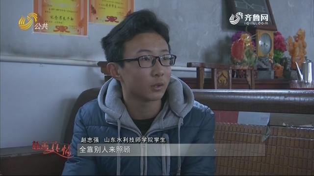 20190314《慈善真情》:赵志强——逆境中的追梦少年
