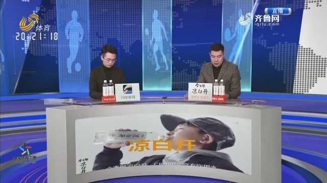 山东西王VS北京农商银行(中)