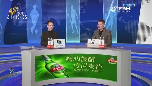 山东西王VS北京农商银行(下)