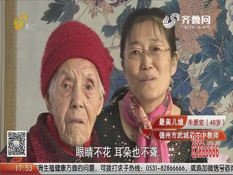 孝心孙媳 陪奶奶旅游看天下