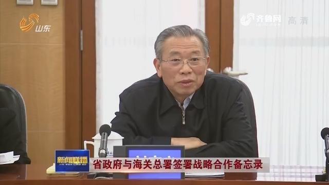 省政府与海关总署签署战略合作备忘录