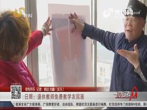 【老有所乐】日照:退休教师免费教学农民画