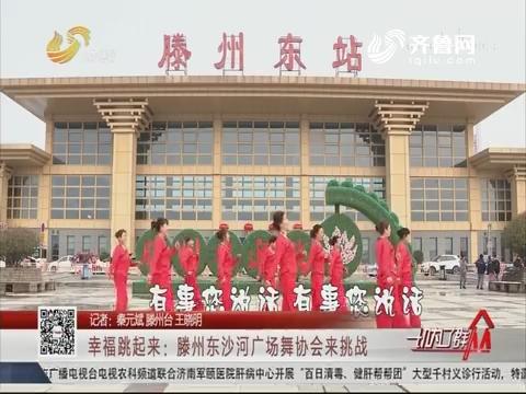 幸福跳起来:滕州东沙河广场舞协会来挑衅