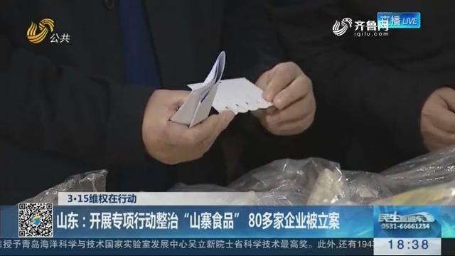 """【3·15维权在行动】山东:开展专项行动整治""""山寨食品"""" 80多家企业被立案"""