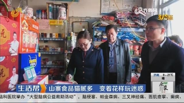 潍坊:山寨食品猫腻多 变着花样玩迷惑