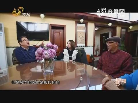 20190315《旅养中国》:养马岛之海洋牧歌