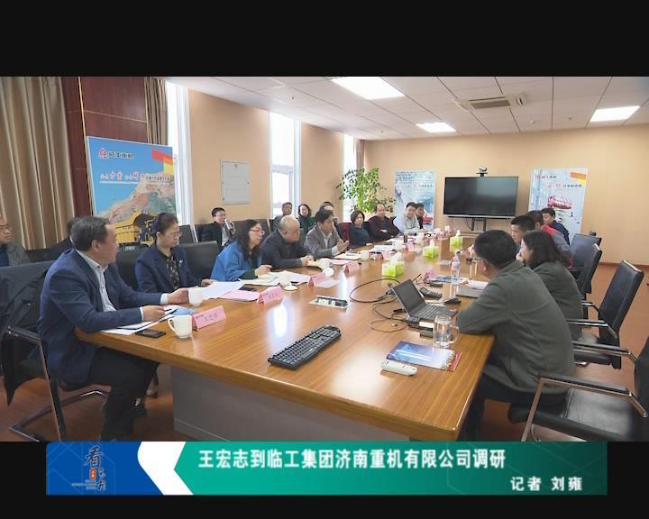王宏志来临工团体济南重机无限公司调研
