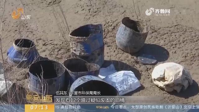 【闪电新闻排行榜】《问政山东》追踪——东营:12个疑似废固的旧桶已全部处理完毕
