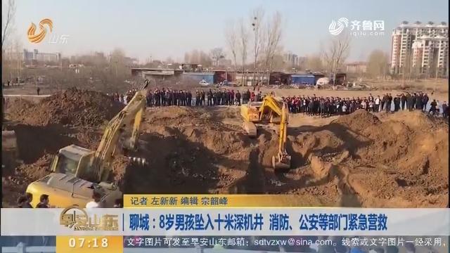 【闪电新闻排行榜 】聊城:8岁男孩坠入十米深机井  消防、公安等部门紧急营救