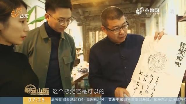 """新生活新体验——主播体验拓片制作 """"赵氏拓法""""随之诞生"""