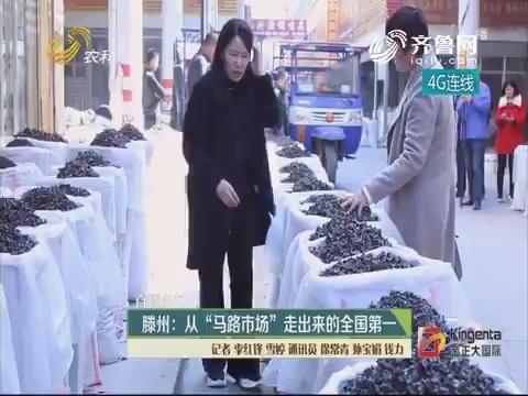 """【直播乡村】滕州:从""""马路市场""""走出来的全国第一"""