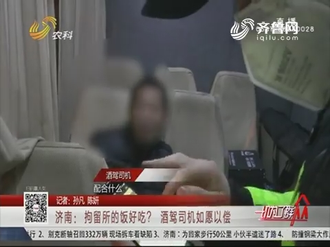 济南:拘留所的饭好吃?酒驾司机如愿以偿