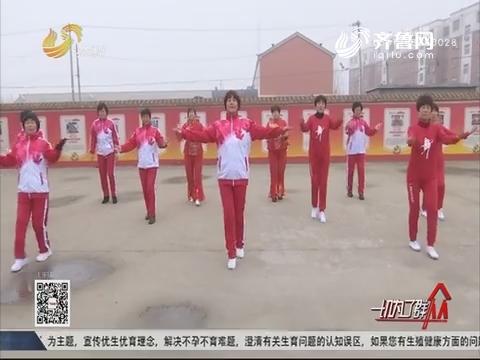 """幸福跳起来:高唐梁村镇""""枫叶红""""舞蹈队"""