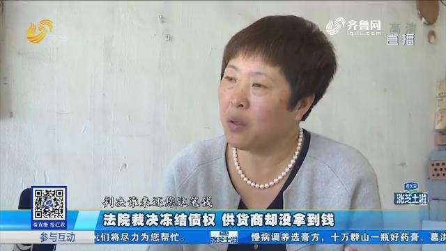滨州:市政工程 供货商被拖欠38万材料款